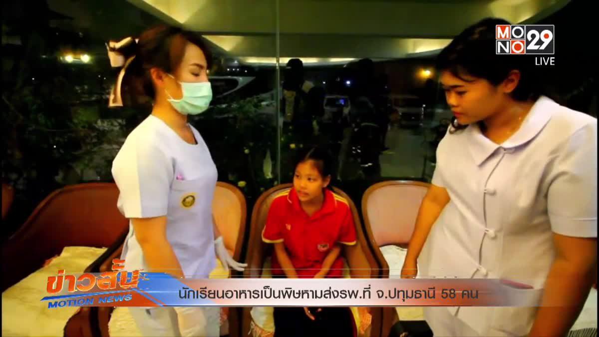 นักเรียนอาหารเป็นพิษหามส่งรพ.ที่ จ.ปทุมธานี 58 คน
