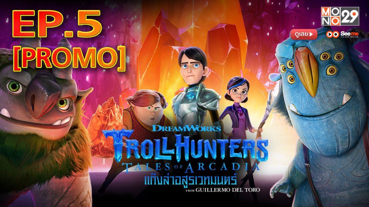 Trollhunters: Tales of Arcadia แก๊งล่าอสูรเวทมนตร์ ปี 1 EP.5 [PROMO]