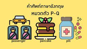 คำศัพท์ภาษาอังกฤษ หมวดตัว P - Q