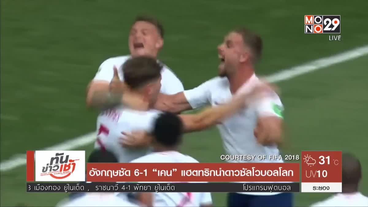 """อังกฤษซัด 6-1 """"เคน"""" แฮตทริกนำดาวซัลโวบอลโลก"""