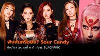 ฟังกันหรือยัง? Sour Candy ซิงเกิ้ลล่าสุด เลดี้ กาก้า feat. BLACKPINK