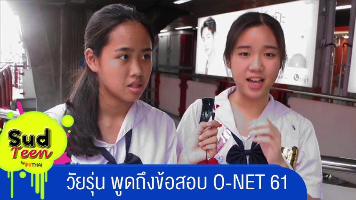 วัยรุ่น พูดถึงข้อสอบ O-NET 61