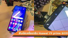 Huawei Y9 Prime 2019 มือถือจอเต็มกล้องป็อบอัพ มาถึงแล้วในราคาสุดคุ้ม