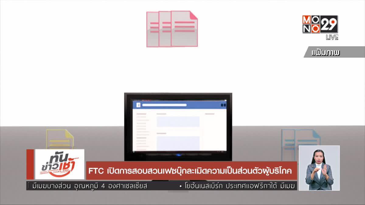 FTC เปิดการสอบสวนเฟซบุ๊กละเมิดความเป็นส่วนตัวผู้บริโภค