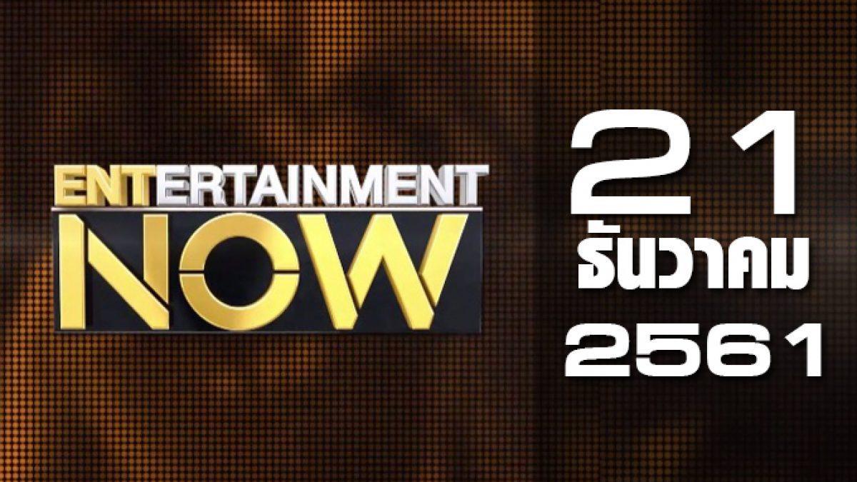 Entertainment Now Break 2 21-12-61