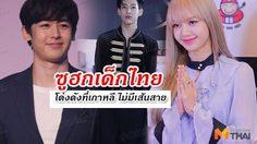 ซูฮกเด็กไทย นิชคุณ-แบมแบม-ลิซ่า ความปังไม่ใช่ได้มา เพราะโชคช่วย!