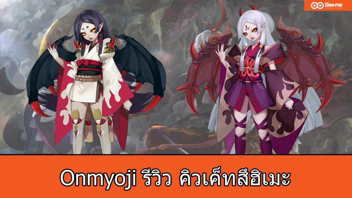 Onmyoji รีวิว คิวเค็ทสึฮิเมะ