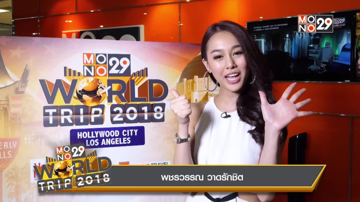 """โฉมหน้าผู้โชคดี """"Mono29 World Trip 2018 : Hollywood Los Angeles"""""""