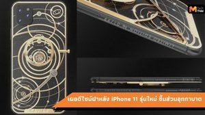 ฝาหลังชิ้นส่วนอุกกาบาตที่มาพร้อมกับ iPhone 11 รุ่นใหม่ ราคาเหยียบหลักล้าน