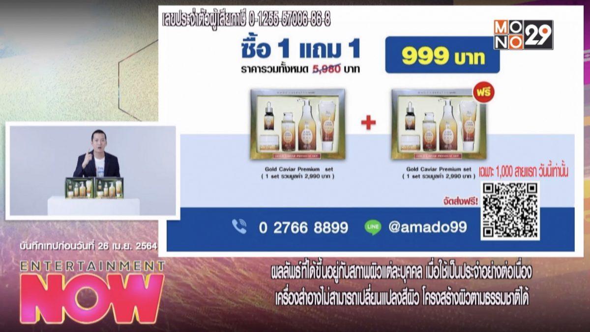 Gold Caviar Premium Set 1 แถม 1 จ่ายเพียง 999 บาท