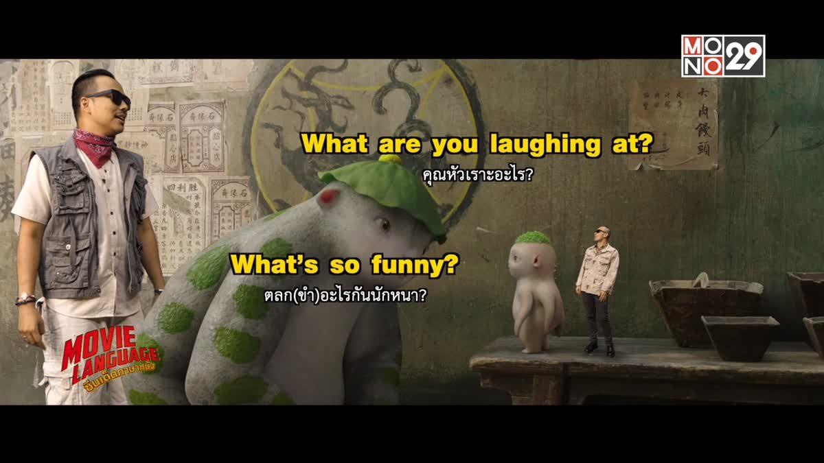 Movie Language ซีนเด็ดภาษาหนัง จากภาพยนตร์เรื่อง Monster Hunt 2