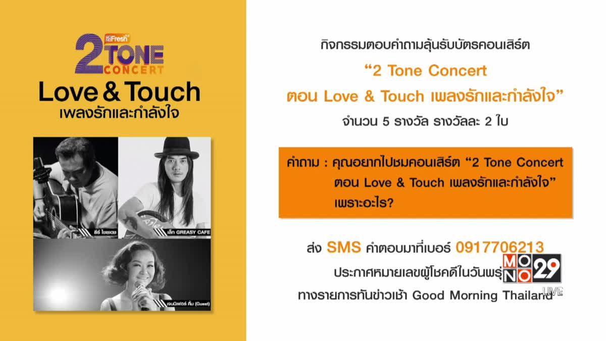 """กิจกรรมตอบคำถามลุ้นรับบัตรคอนเสิร์ต """"2 Tone Concert ตอน Love & Touch เพลงรักและกำลังใจ"""""""