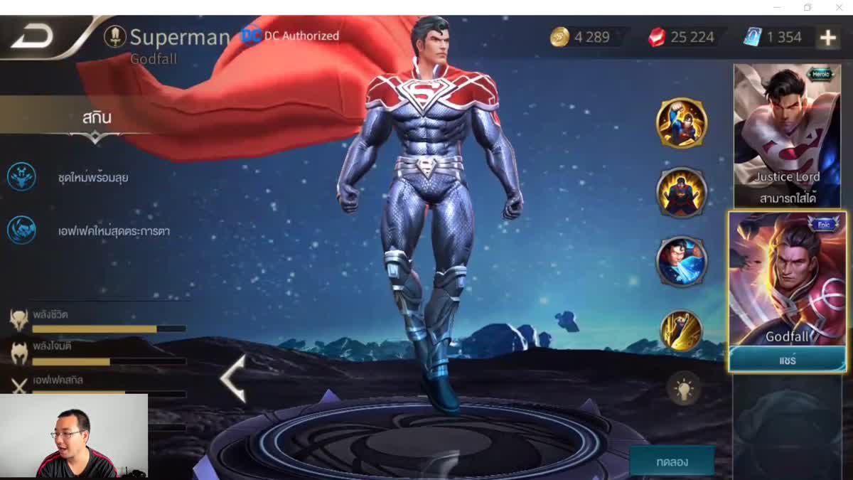 ROV : แนะนำสกิน Superman Godfall