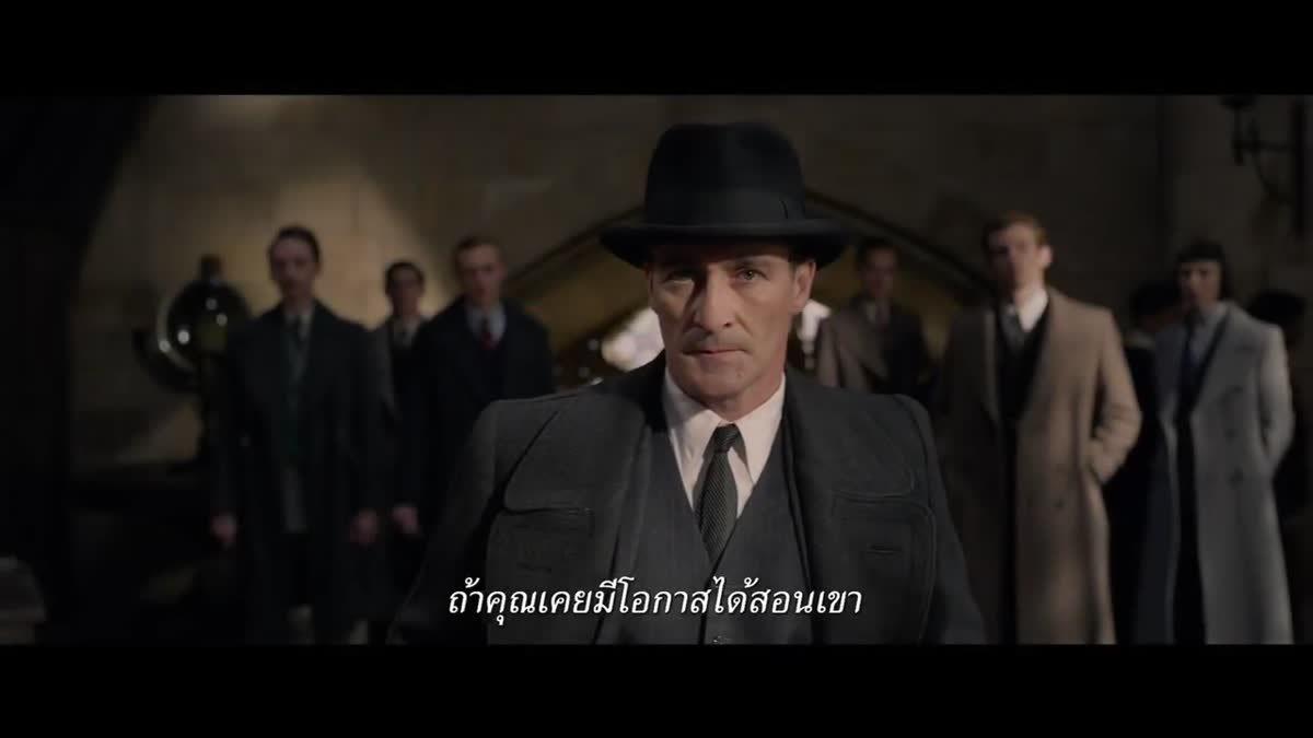 ตัวอย่างแรก - Fantastic Beasts: The Crimes of Grindelwald (Trailer ซับไทย)