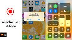 วิธีอัดวิดีโอหน้าจอ iPhone แบบไม่ต้องพึ่งแอพ