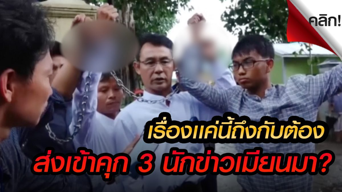 (คลิปเด่นAEC) เมียนมาจำคุก 3 นักข่าว เหตุทำข่าวเจาะลึกกลุ่มติดอาวุธ