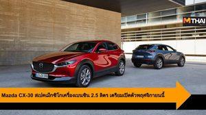 Mazda CX-30 สเปคเม็กซิโกเครื่องเบนซิน 2.5 ลิตร เตรียมเปิดตัวพฤศจิกายนนี้