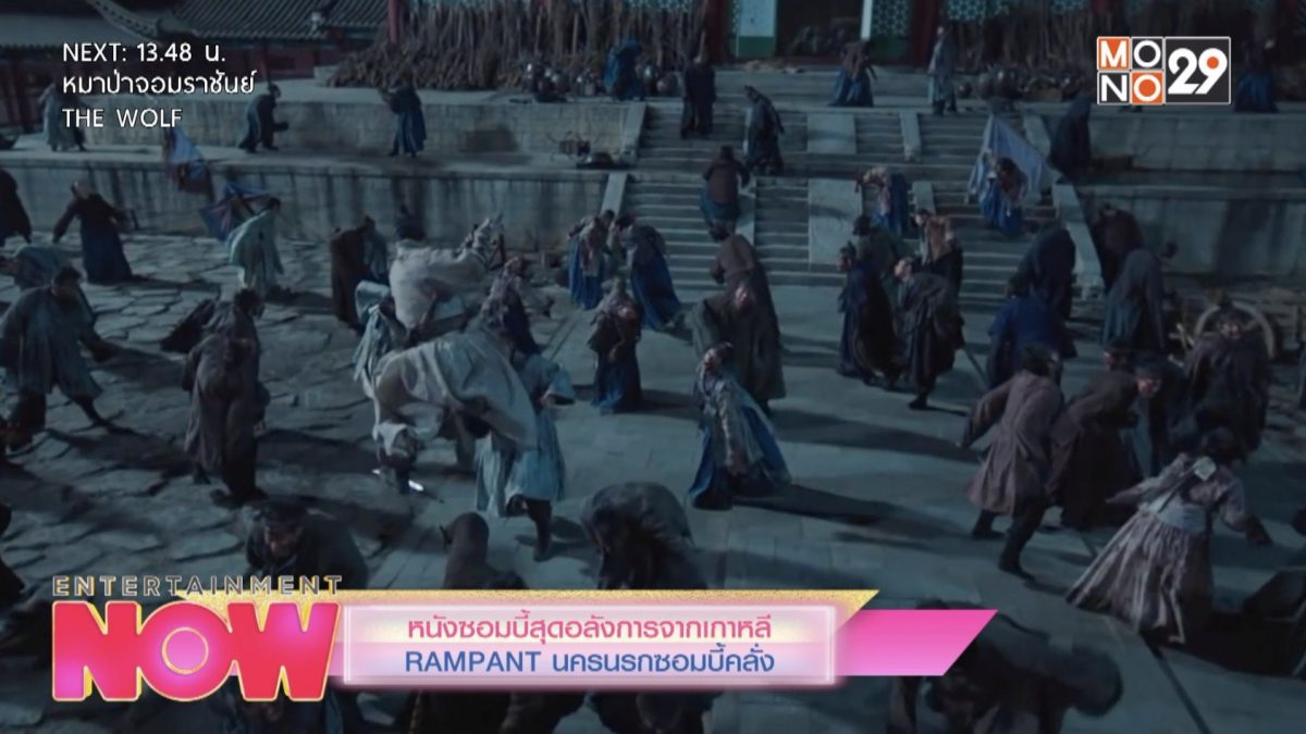 """หนังซอบบี้สุดอลังการจากเกาหลี """" RAMPANT นครนรกซอบบี้คลั่ง"""""""