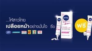 NIVEA NAKED FACE CELEBRATIONให้สาวไทยเปลือยหน้าอย่างมั่นใจ