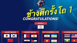 ทีมชาติไทย รั้งโถ 1! สรุป 16 ทีมโต๊ะเล็กเข้าลุยศึกแชมป์เอเชีย 2018