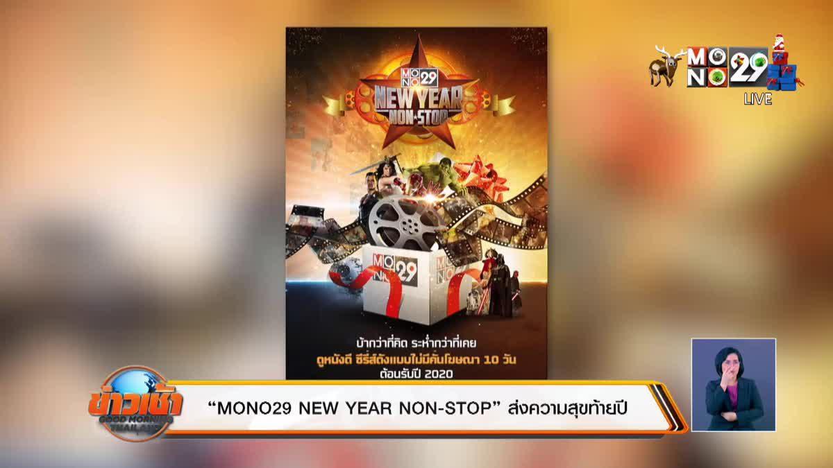 """MONO29 NEW YEAR NON-STOP"" ส่งความสุขท้ายปี"