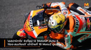 'เอสปาร์กาโร' ซิวท็อป 12 MotoGP สนาม 6 'ก้อง-สมเกียรติ' เข้าป้ายที่ 18 Moto2 มูเจลโล
