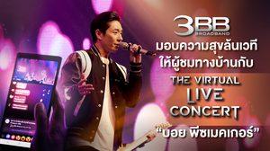 "3BB มอบความสุขล้นเวทีให้ผู้ชมทางบ้านกับ The Virtual LIVE Concert ""บอย พีซเมคเกอร์"""