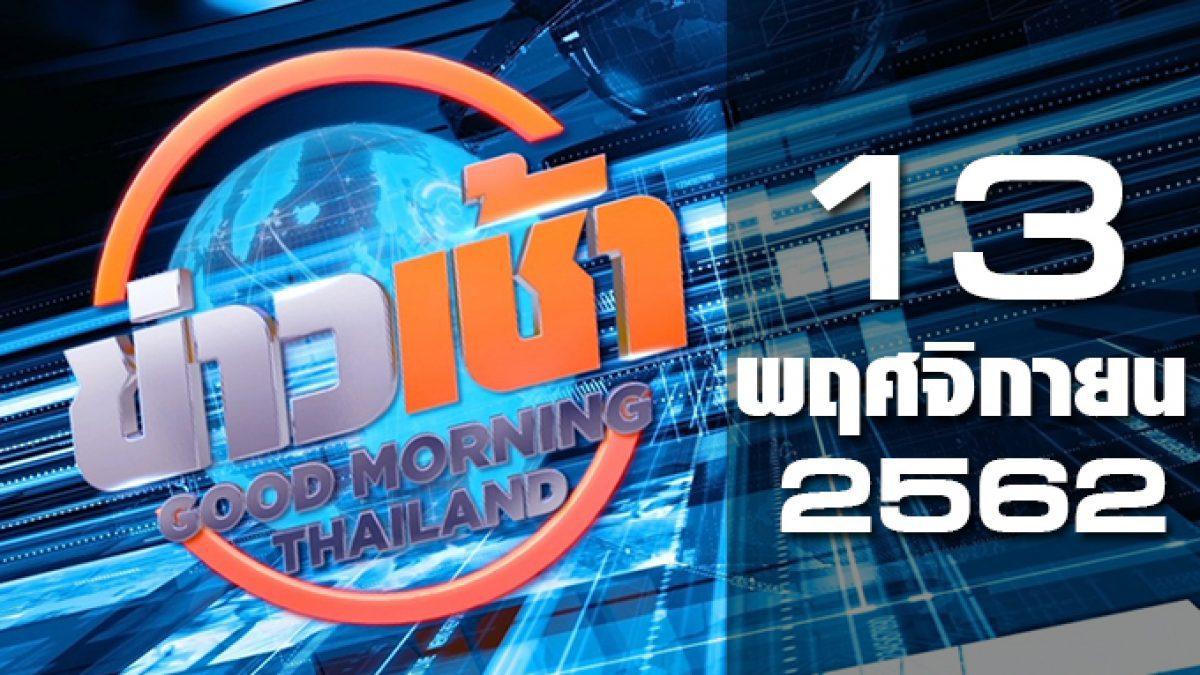 ข่าวเช้า Good Morning Thailand 13-11-62