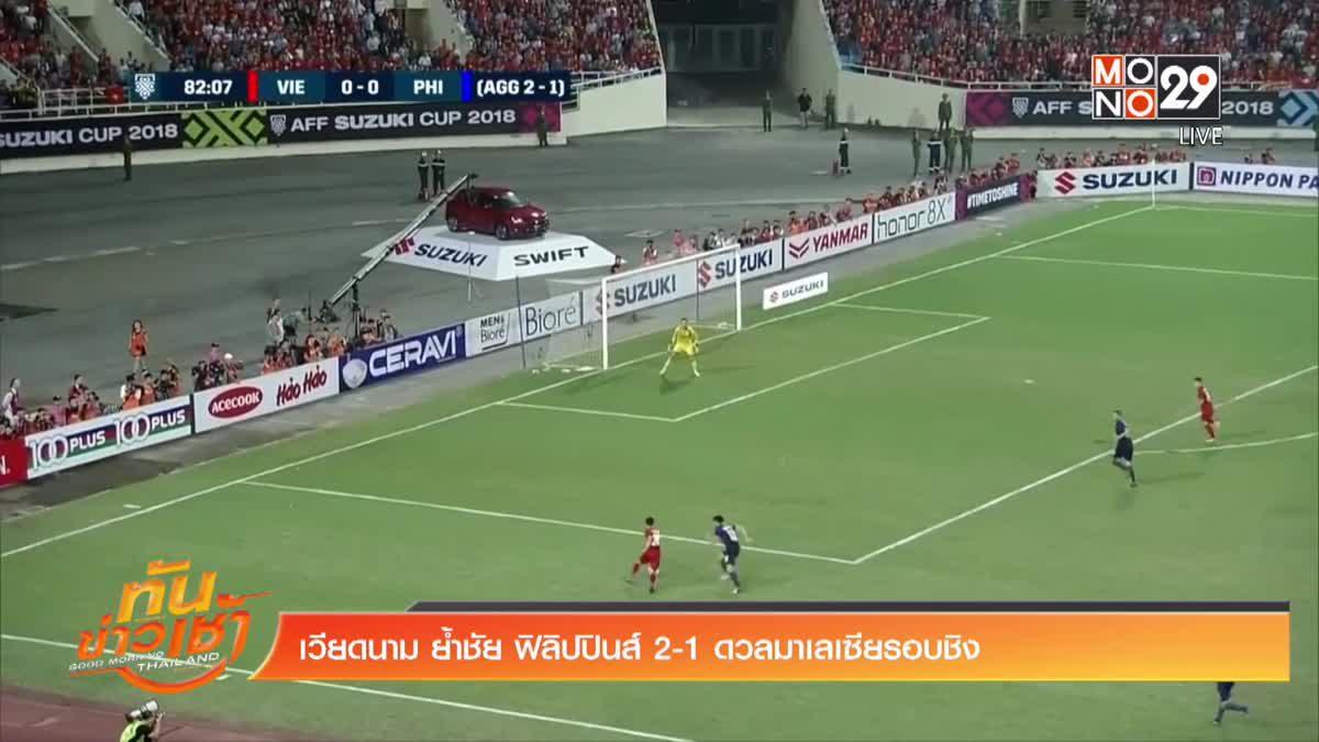 เวียดนาม ย้ำชัย ฟิลิปปินส์ 2-1 ดวลมาเลเซียรอบชิง