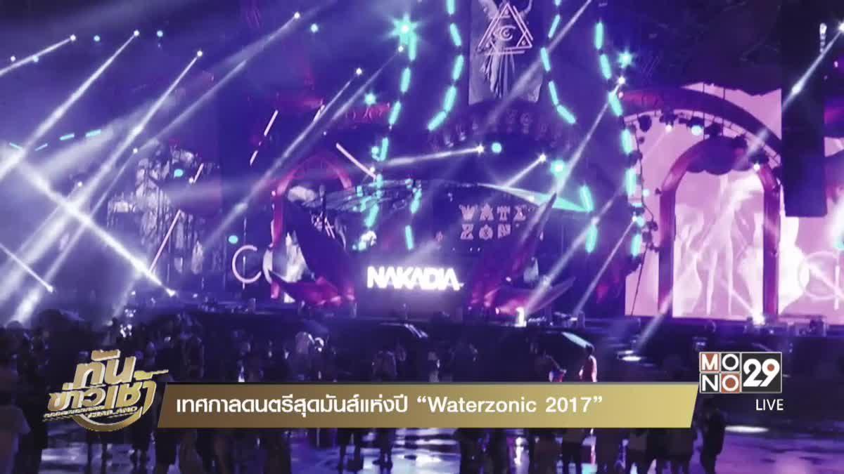 """เทศกาลดนตรีสุดมันส์แห่งปี """"Waterzonic 2017"""""""
