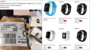 โดนเต็มๆ หนุ่มไทยสั่ง Apple Watch กับเว็บออนไลน์ในราคา 6,990 บาทแล้วได้ของปลอม