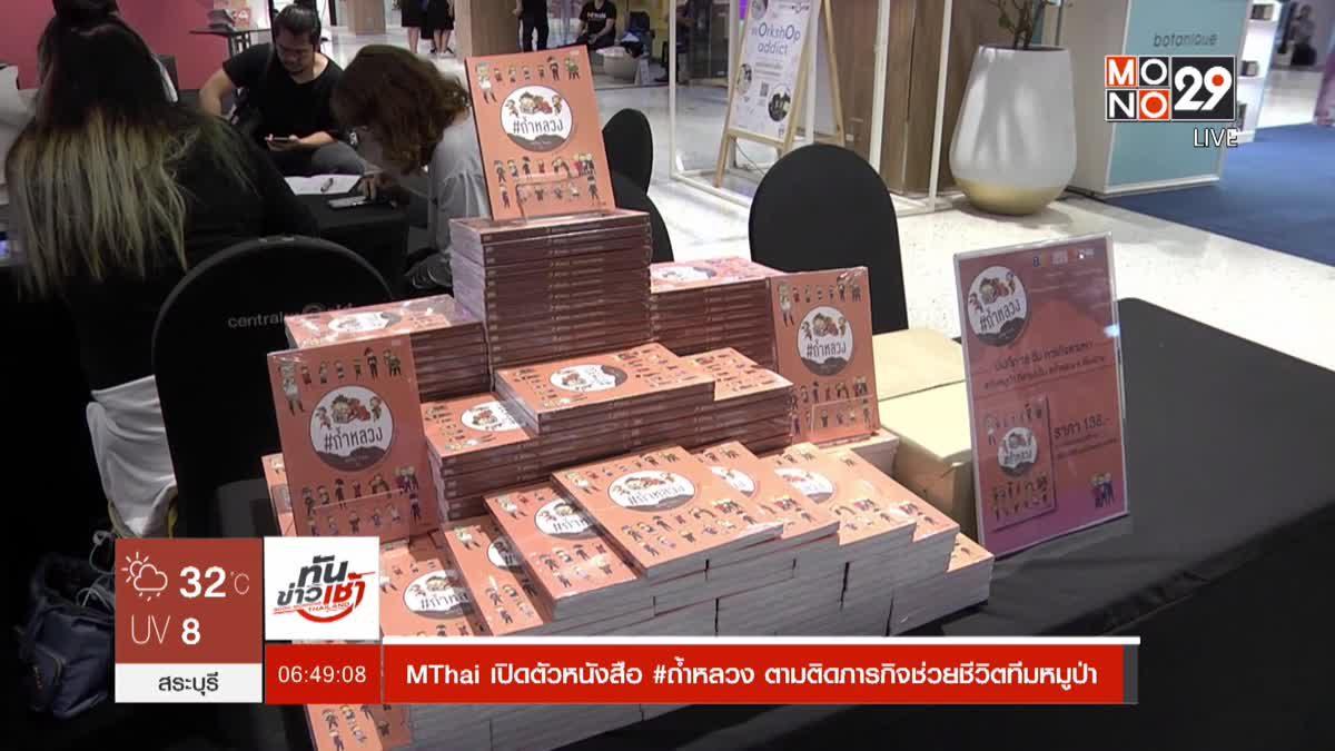 MThai เปิดตัวหนังสือ #ถ้ำหลวง ตามติดภารกิจช่วยชีวิตทีมหมูป่า
