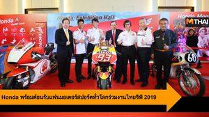 Honda พร้อมต้อนรับแฟนมอเตอร์สปอร์ตทั่วโลกร่วมงานไทยจีพี 2019