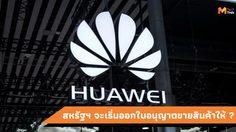 รัฐบาลสหรัฐ จะเริ่มออกใบอนุญาตให้บริษัทที่ต้องการทำการค้ากับ Huawei แล้ว