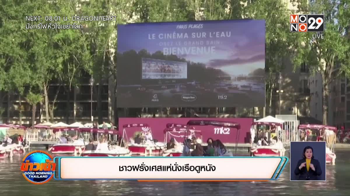 ชาวฝรั่งเศสแห่นั่งเรือดูหนัง