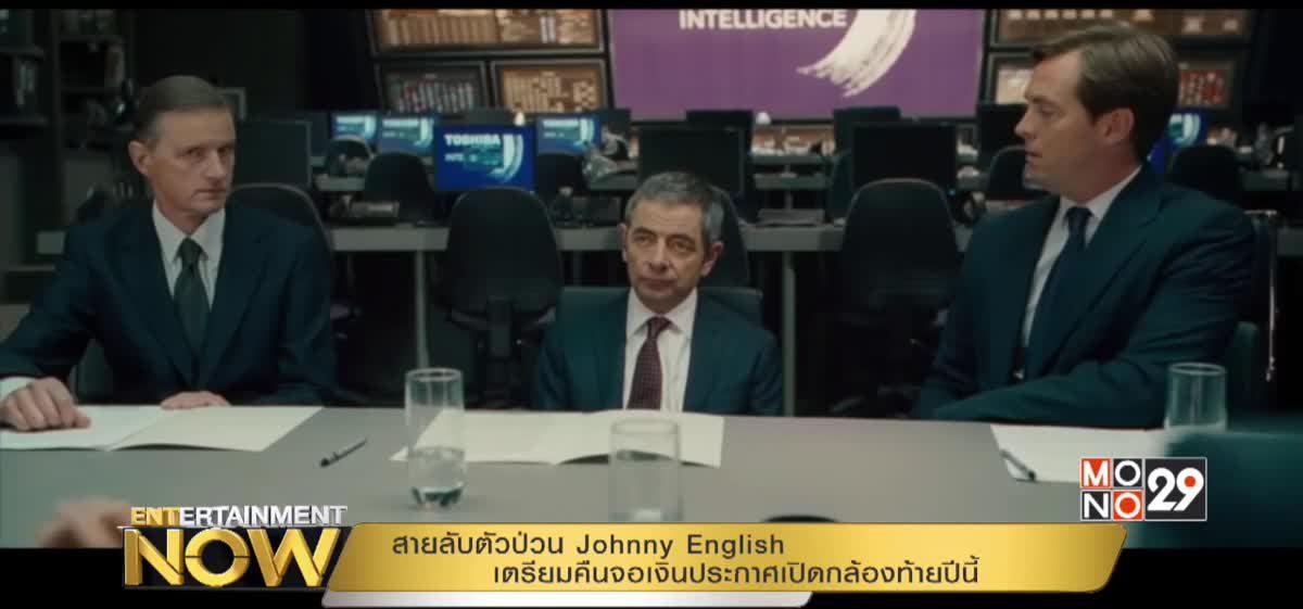 สายลับตัวป่วน Johnny English เตรียมคืนจอเงินประกาศเปิดกล้องท้ายปีนี้