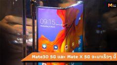 Huawei ประกาศเอง Mate 30 5G และ Mate X 5G จ่อเปิดตัว ก.ย. และ ธ.ค. นี้