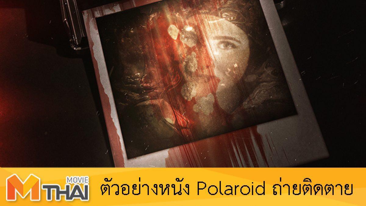 ตัวอย่างหนัง Polaroid ถ่ายติดตาย