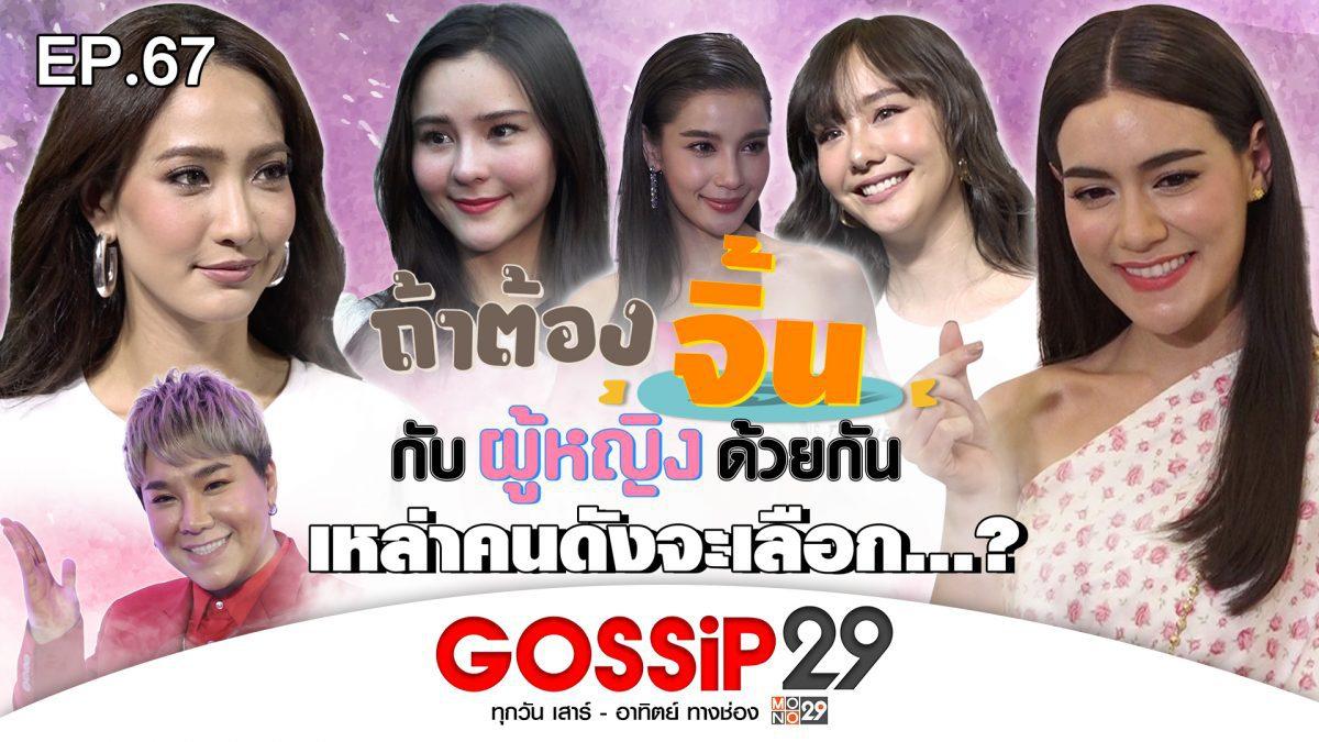 Gossip29 EP67 ถ้าต้องจิ้นกับผู้หญิงด้วยกัน เหล่าคนดังจะเลือก...?