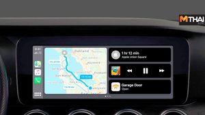 Apple CarPlay ใหม่ รองรับจอสัมผัสทุกไซส์ โชว์แอปได้เยอะในหน้าเดียว