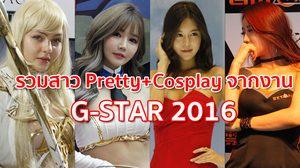 รวมภาพสาวๆ Pretty และ Cosplay จากงาน G-STAR 2016 ดูเพลินกว่าดูเกมอีก