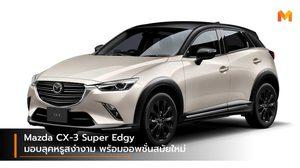 Mazda CX-3 Super Edgy มอบลุคหรูสง่างาม พร้อมออพชั่นสมัยใหม่
