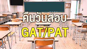 คืนวันสอบ GAT/PAT ของ DEK62 แล้ว เฮได้!