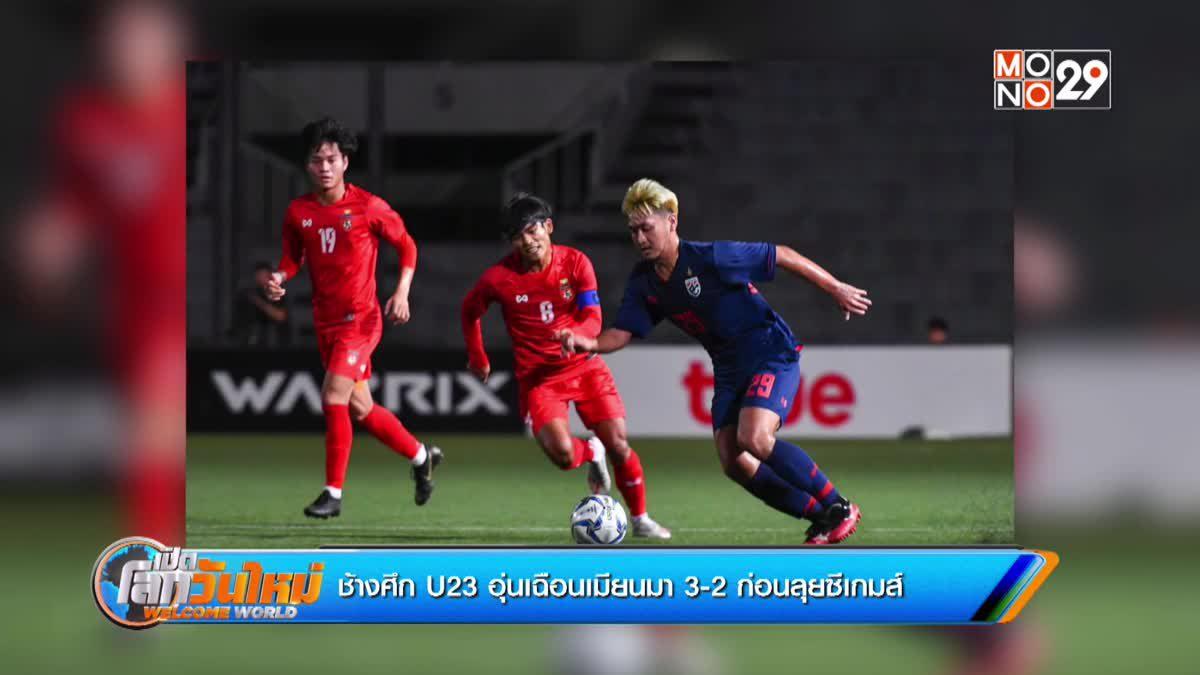 ช้างศึก U23 อุ่นเฉือนเมียนมา 3-2 ก่อนลุยซีเกมส์