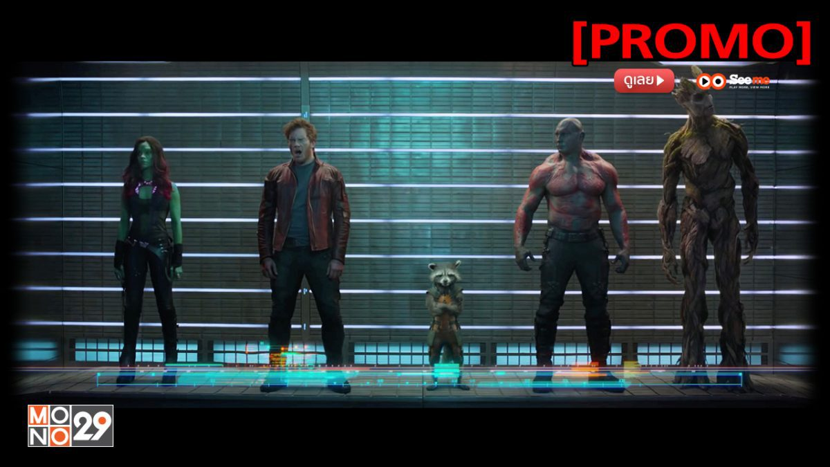 Guardians of the Galaxy รวมพันธุ์นักสู้พิทักษ์จักรวาล [PROMO]