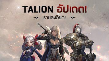 Talion มหากาพย์ MMORPG กับอัพเดตใหญ่ พร้อมตะลุยศึกกิลด์ 20vs20!