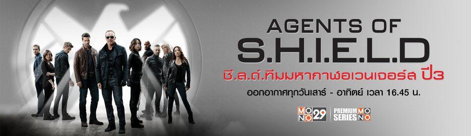 Marvel's Agents of S.H.I.E.L.D. ชี.ล.ด์. ทีมมหากาฬอเวนเจอร์ส ปี 3