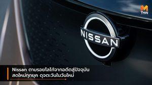 Nissan ตามรอยโลโก้จากอดีตสู่ปัจจุบัน สดใหม่ทุกยุค ดุจตะวันในวันใหม่
