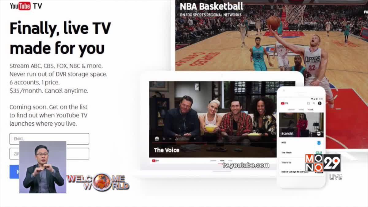 "YouTube เปิดบริการ ""YouTube TV"""