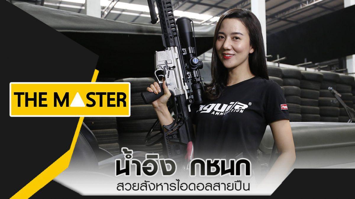 น้ำอิง กชนก ไอดอลสายปืนสาวสวย ที่มีผู้ติดตามกว่าแสนคน